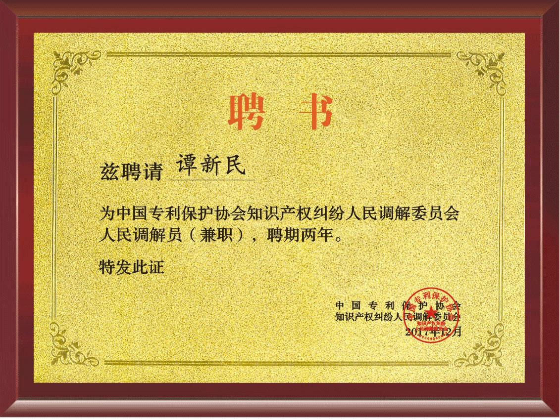 中国64体育在线直播NBA保护协会知识产权纠纷调解委员会人民调解员