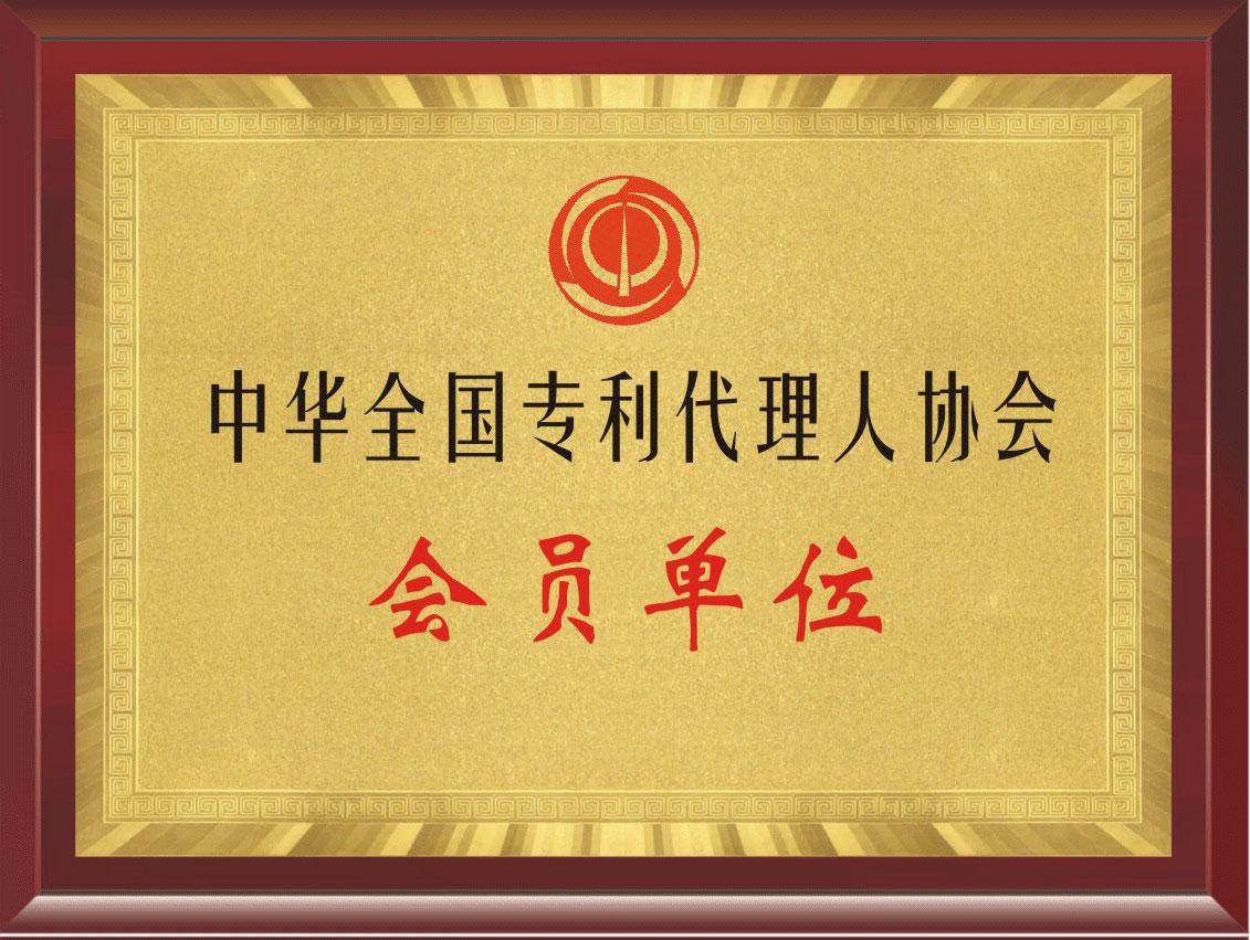中华全国64体育在线直播NBA代理人协会会员单位