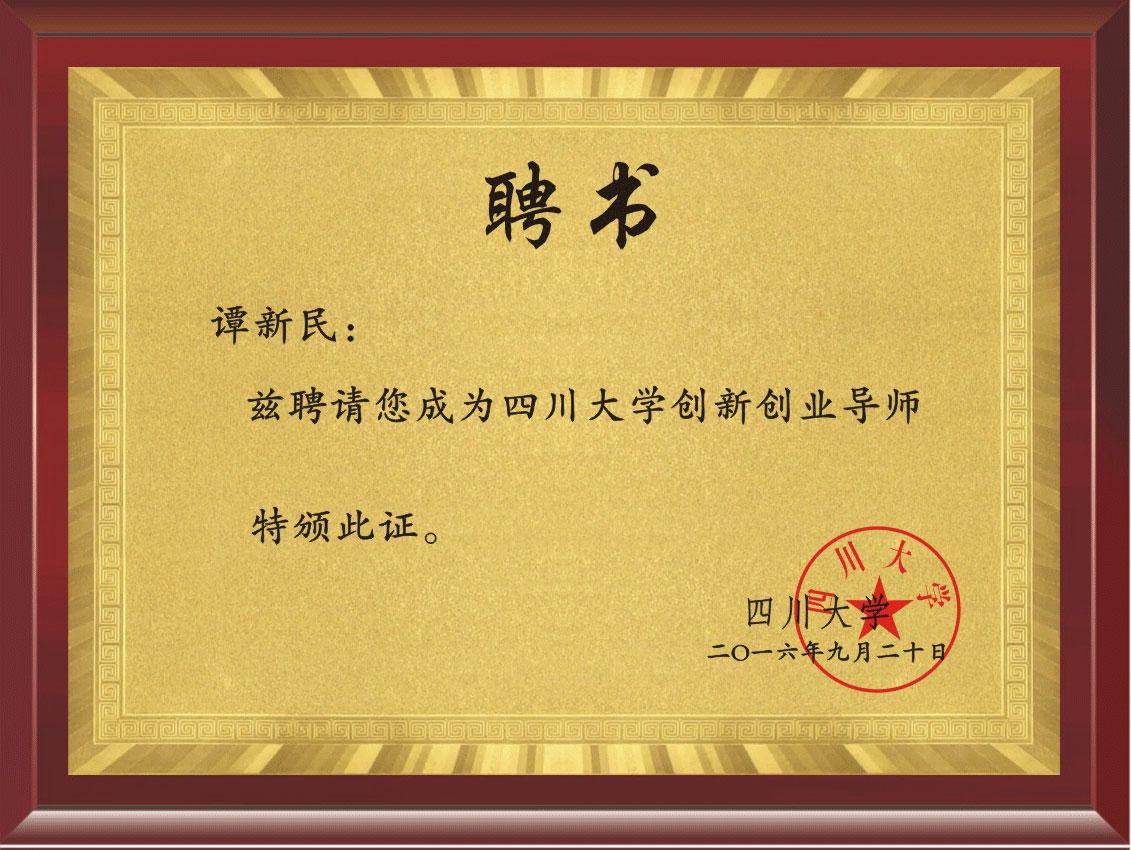 四川大学创新创业导师
