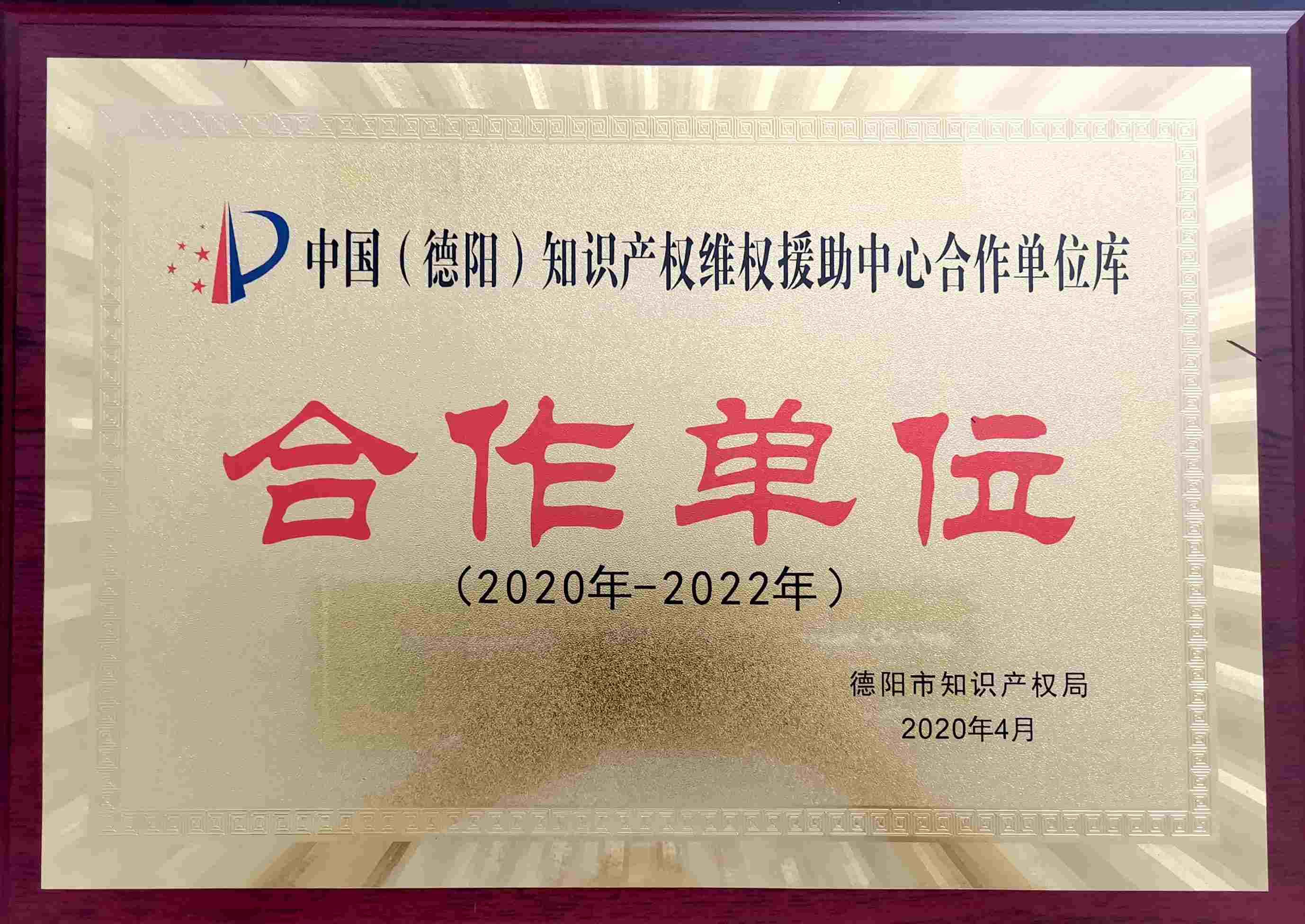 中国(德阳)知识产权维权援助中心合作单位