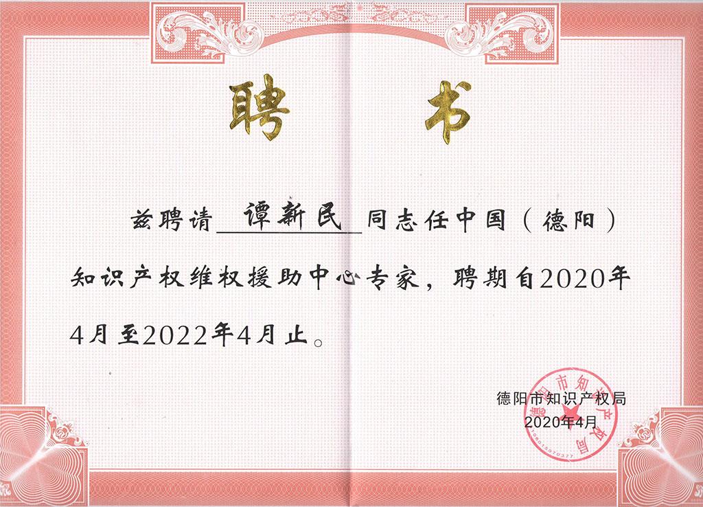 中国(德阳)知识产权维权援助中心专家