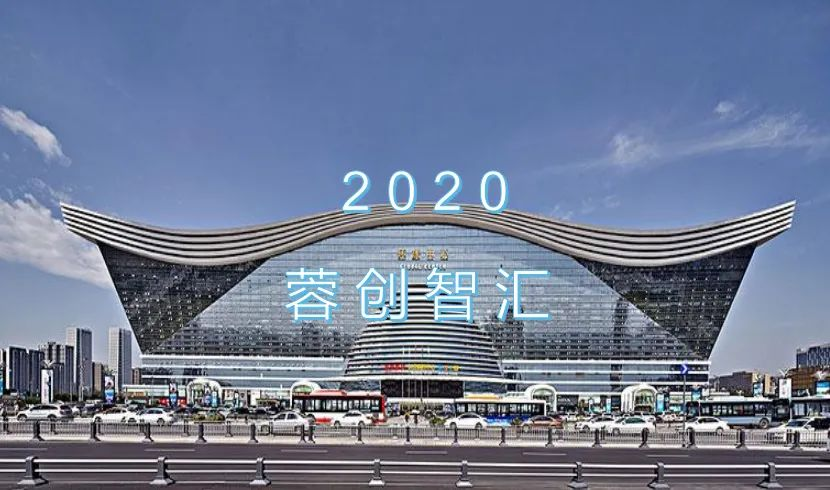 2020盘点:蓉创智汇聚焦品牌保护、科技创新,让创新更有价值!
